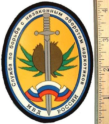 MVD of Russia. Drug Enforcement Administration. GUBNON.