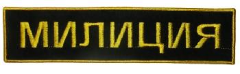 Militsia back patch. 2.5 x 10 inch.