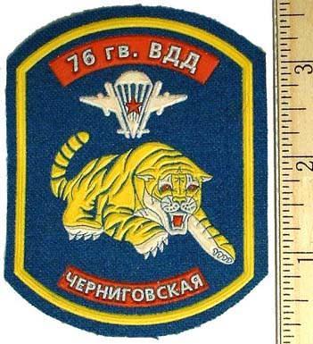 76th Chernigovskaya, Holding the Order of the Red Banner (Krasnoznamennaya), Guards Airborne Division.