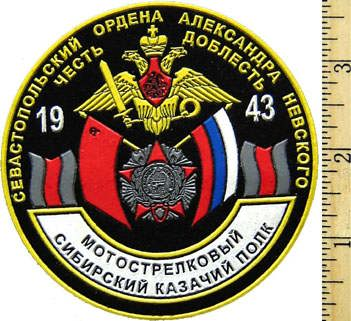 Sleeve Patch for Sevastopolskiy Siberian Motorshoothing Cossack Regiment.