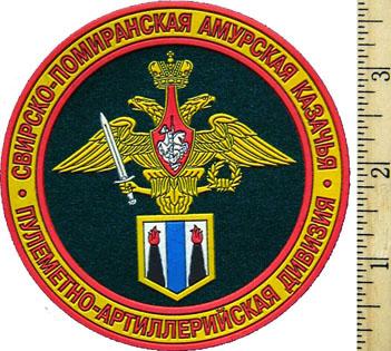Sleeve Patch for Svirsko-Pomiranskaya Amurian Cossack Division.
