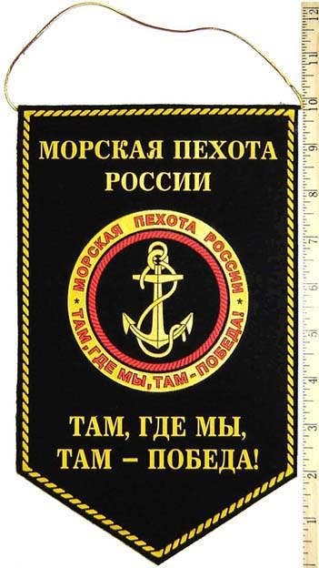 Pennant for Marine Corps (Morskaya Pehota) of Russia.