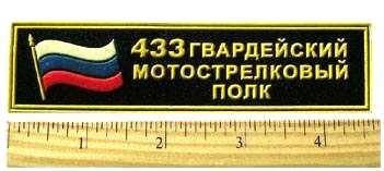 433 Motorized Infantry Regiment - Chest Patch
