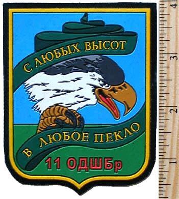 11th separated commando assault brigade