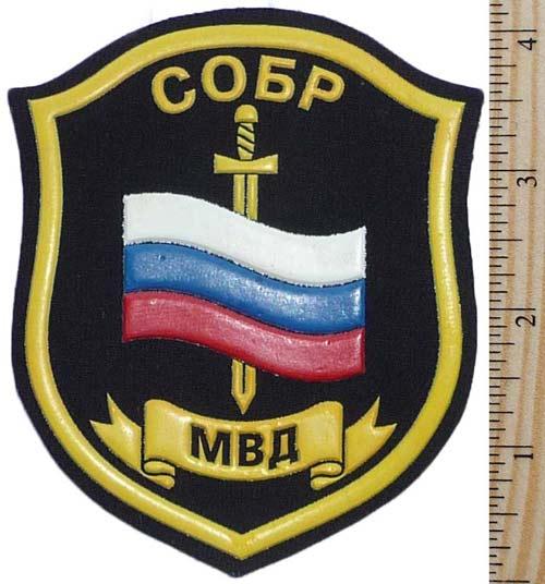 Special Rapid Response Unit  SOBR