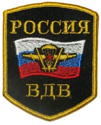 Russian Airborne Troops. VDV. Parachute on waving flag. Black.
